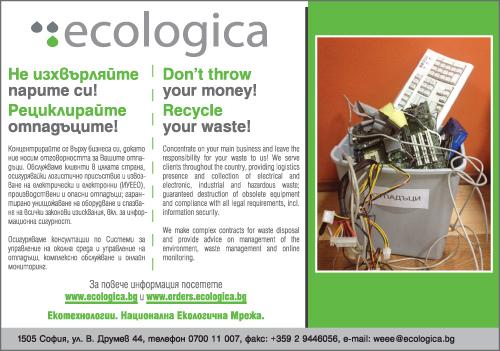 Екологика България