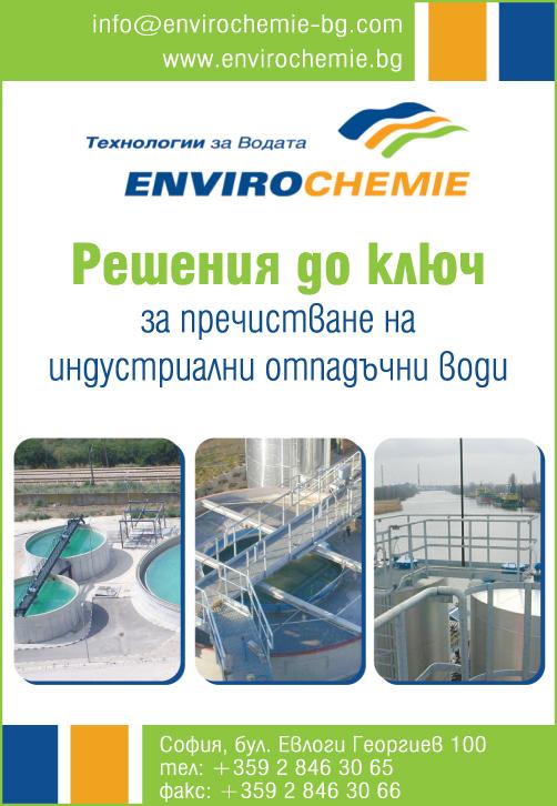 Енвиро Хеми България