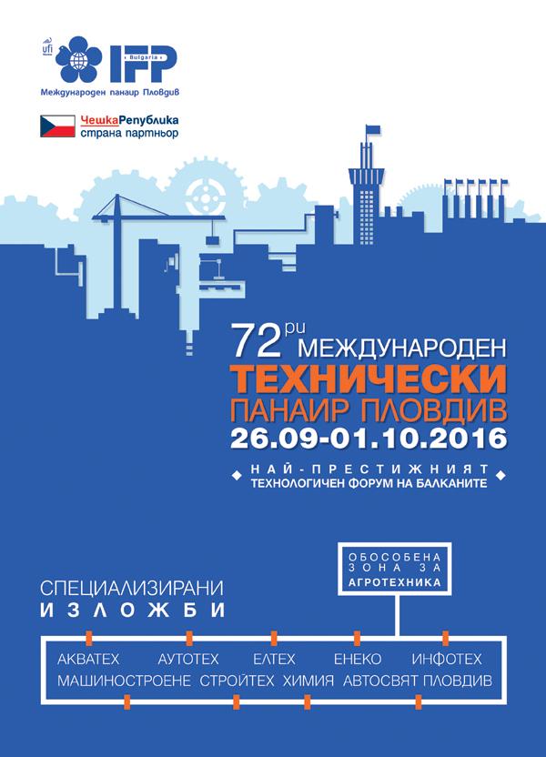 Международен панаир Пловдив