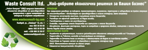 Уейст Консулт