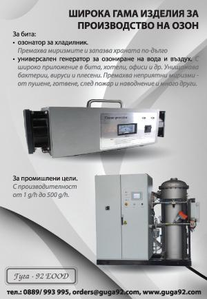 Гуга-92
