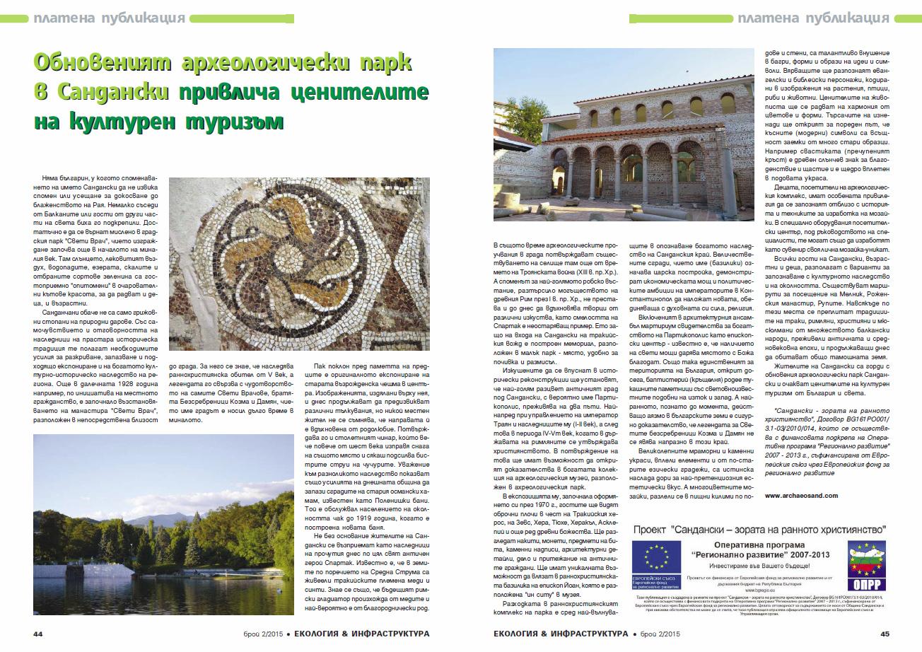 Археологичен парк Сандански