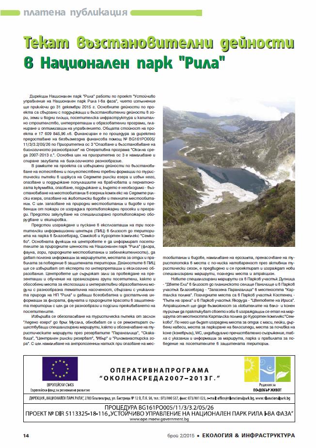 Дирекция Национален парк Рила