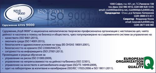 """Сдружение """"Клуб 9000"""""""