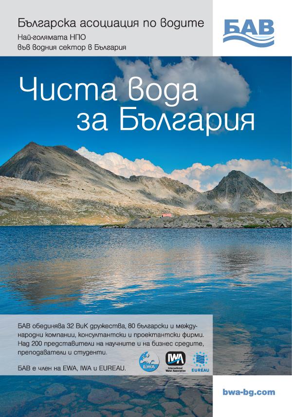 Българска Асоциация по Водите