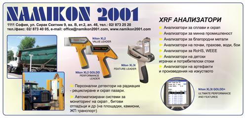 Намикон 2001