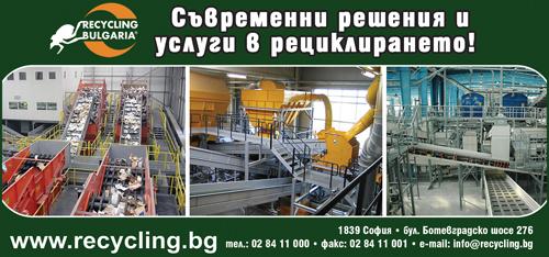 Рисайклинг България