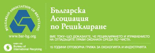 Сдружение Българска асоциация по рециклиране