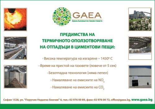 ГАЕА Зелена алтернативна енергия