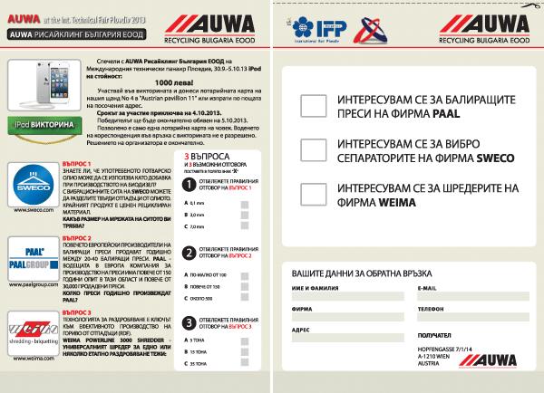 AUWA Рисайклинг България