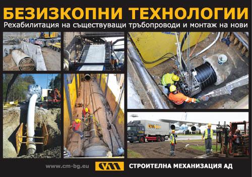 Строителна механизация