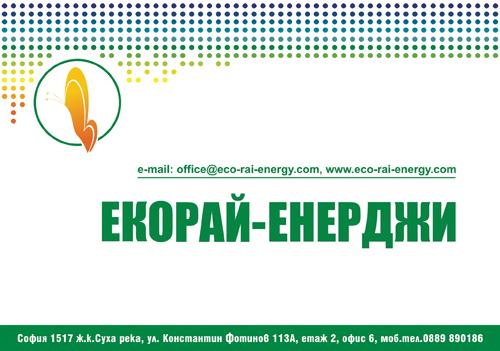 Екорай-Енерджи