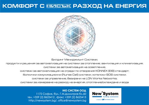 Ню Систем