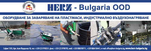 Херц-България