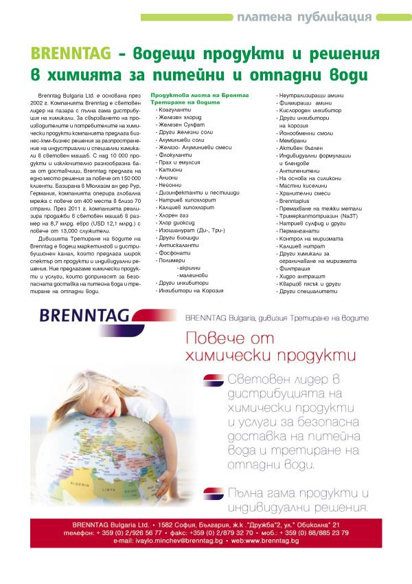 Брентаг България