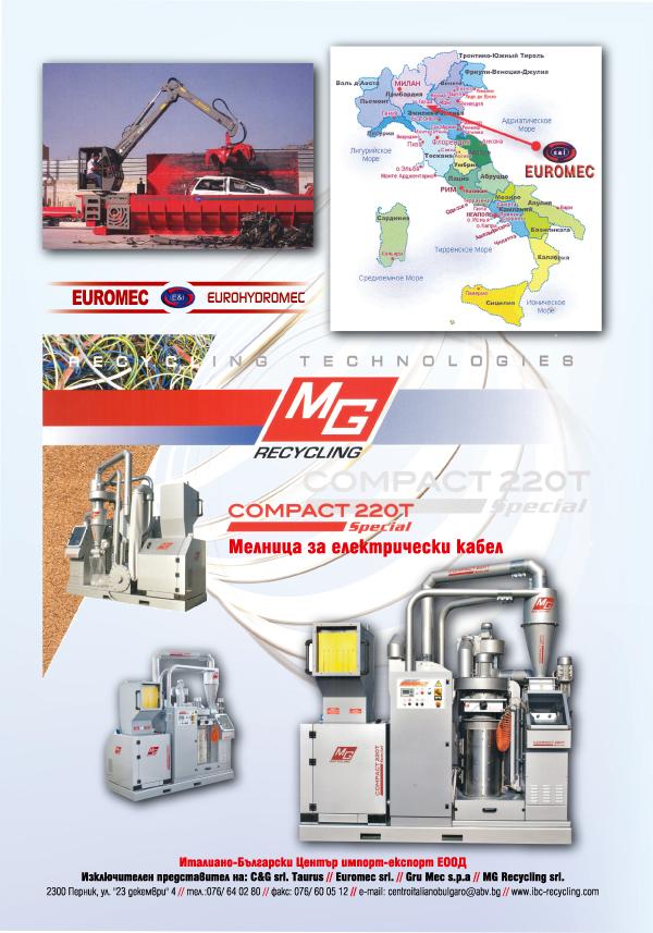 Италиано-Български Център Импорт Експорт