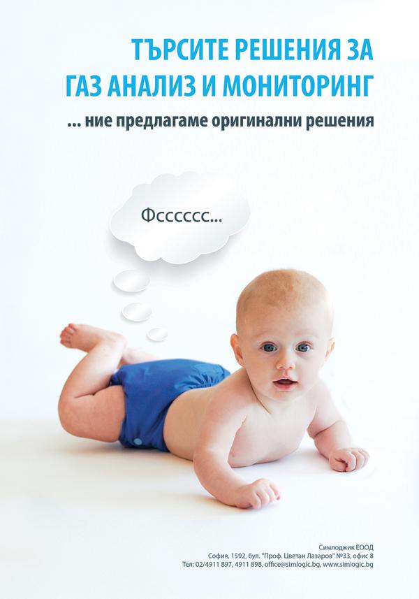 СИМЛОДЖИК