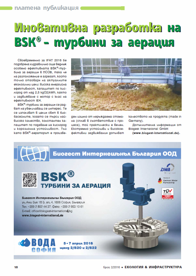 Биогест Интернешънъл България