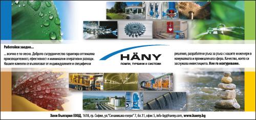 Хени България