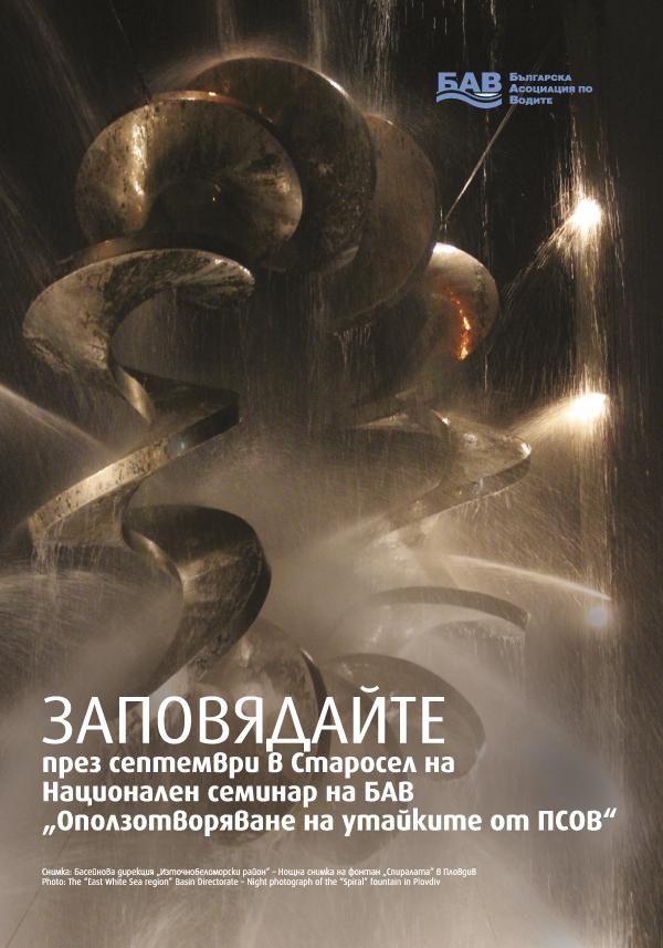 Сдружение Българска Асоциация по Водите