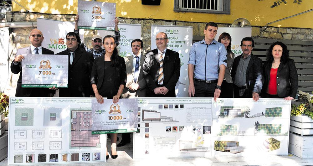 Загорка отличи победителите в конкурса Загорка Зелен Фонд 2014