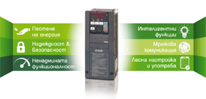 Функционални предимства на новите FR-F800 инвертори на Mitsubishi Electric