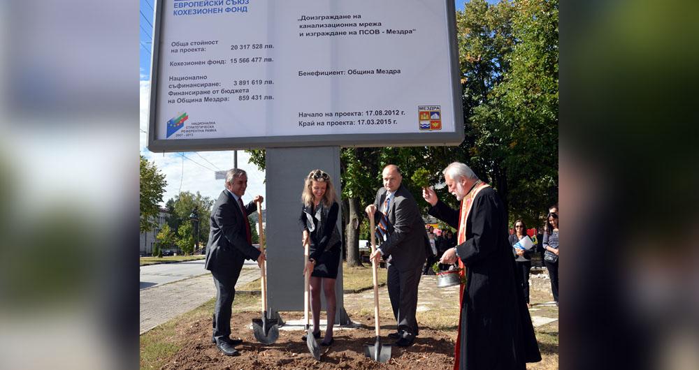 Стартира изграждането на пречиствателна станция за отпадъчни води в Мездра